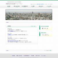 東海フォーマンPC用サイト