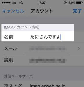 iPhoneのメール差出人設定