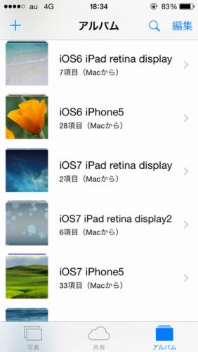 iOS8のカメラロール