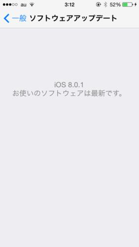 iOS8.0.1へのアップデート
