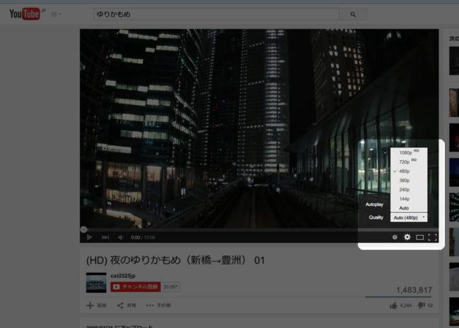 Youtubeで1080p