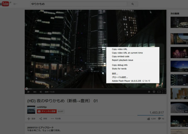 FlashPlayerでの動画再生