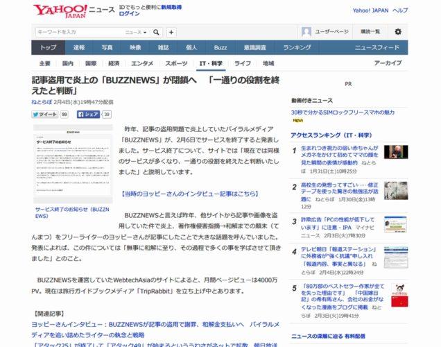 Yahooニュースの画像