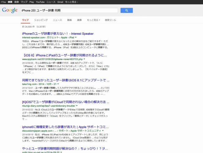 報告によってGoogle検索結果から削除