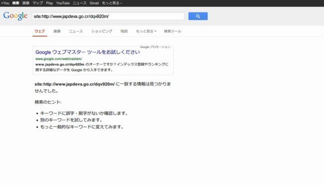 検索結果からの削除1