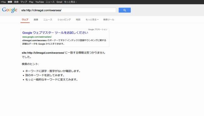 検索結果からの削除2