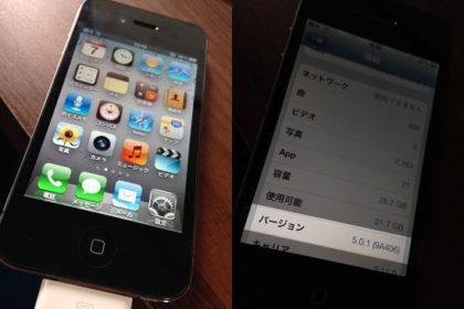 iOS5.0.1のiPhone4s