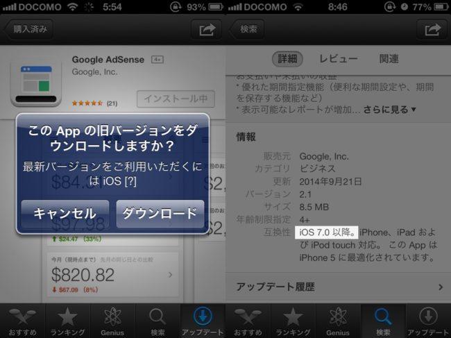 アプリの旧バージョンのダウンロード