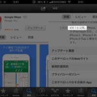 iOS6以下非対応のGoogleマップアプリ