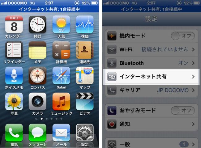 IIJmio、iPhone4sでのテザリング
