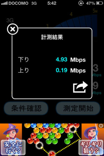 IIJmioの3G通信での速度