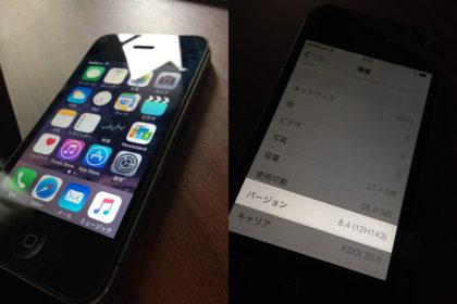 iOS8.4のiPhone4s