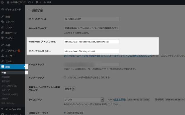 WordPressの公開URLの設定
