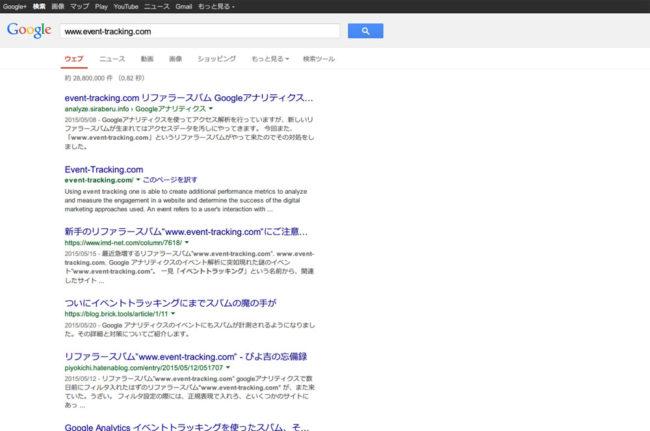 リファラスパムの検索結果