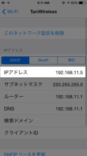 iPhoneのIPアドレス