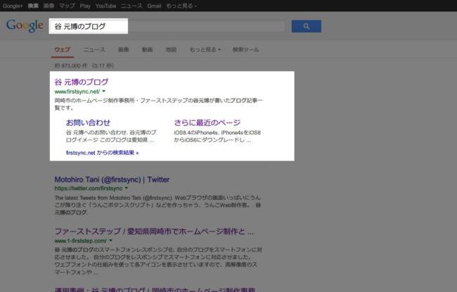 谷元博のブログを検索
