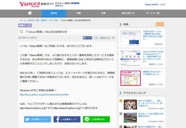 Yahoo検索結果をSSL化