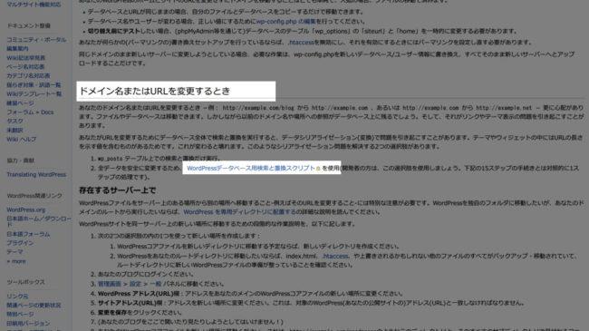 WordPress コデックス