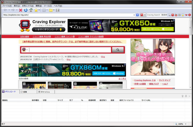 Craving Explorer起動画面