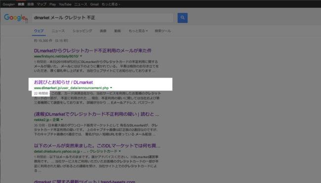 Google検索結果の表示