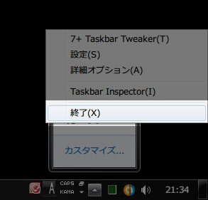 7+ Taskbar Tweakerの終了
