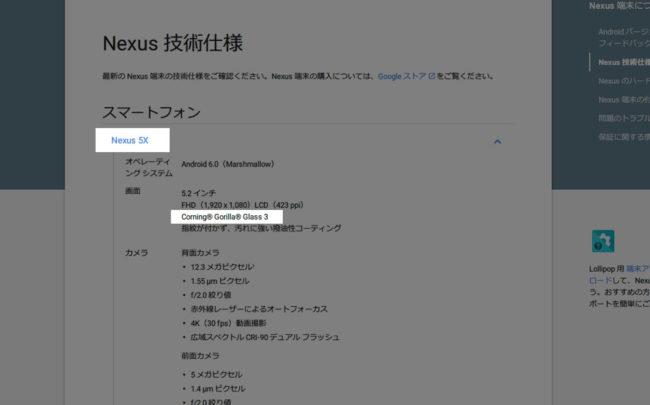 Nexus 5Xのガラス仕様