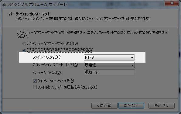 ファイルシステムの選択