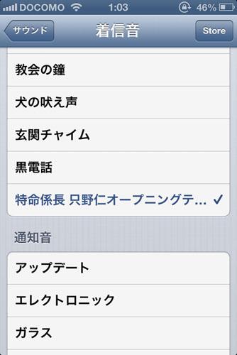 iPhoneの着信音設定