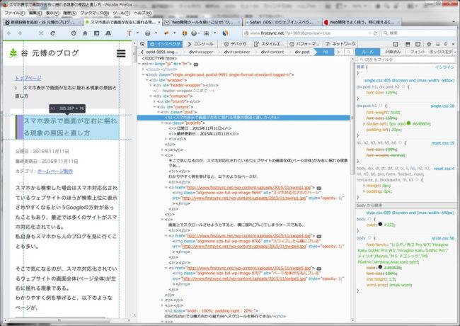 FirefoxのWebインスペクタ