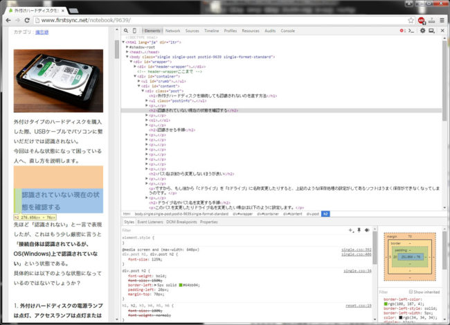 ChromeのWebインスペクタ