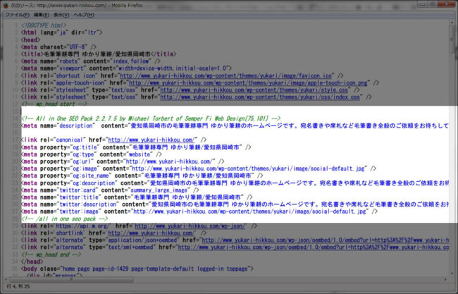 All In One SEO Packのソース