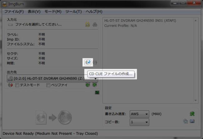 CD CUEファイルの作成