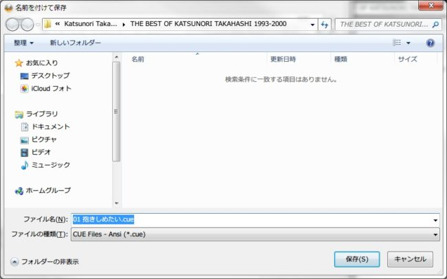 CUEファイルの保存先