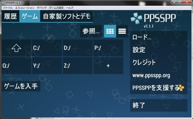 PPSSPPの初期画面
