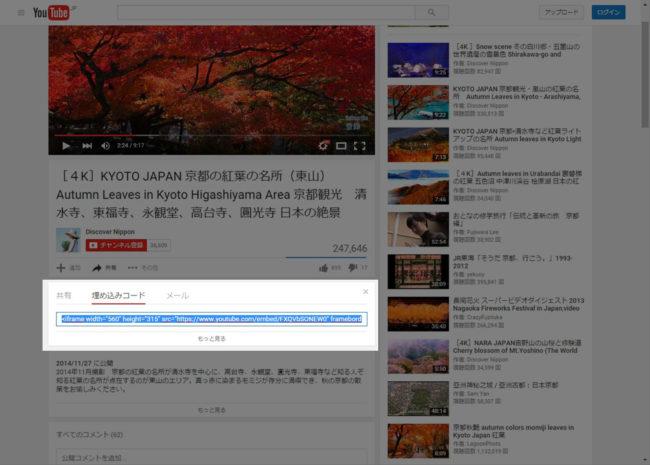 動画の埋め込みコード