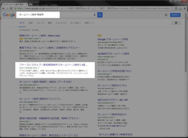 岡崎市ホームページ制作での検索順位