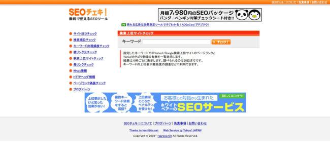 検索上位サイトチェックツール