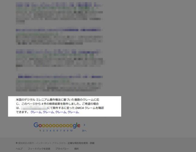 著作権侵害による削除