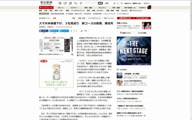 朝日新聞デジタルの記事