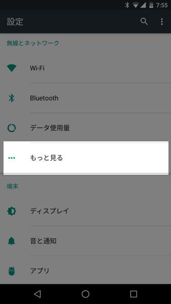 Androidの設定