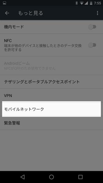 モバイルネットワークの設定