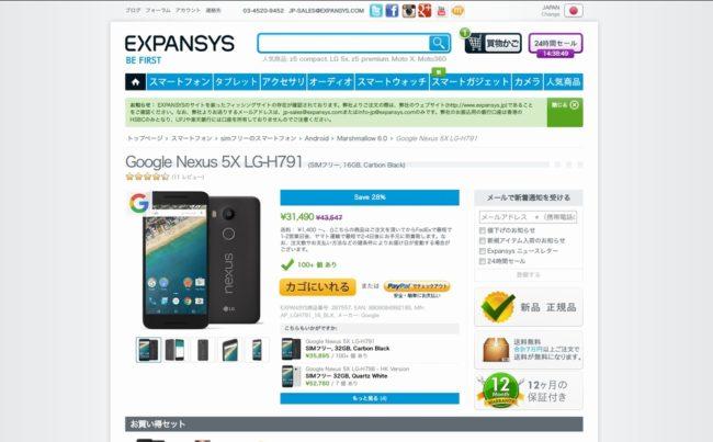 ネクサス5X・16GBの価格