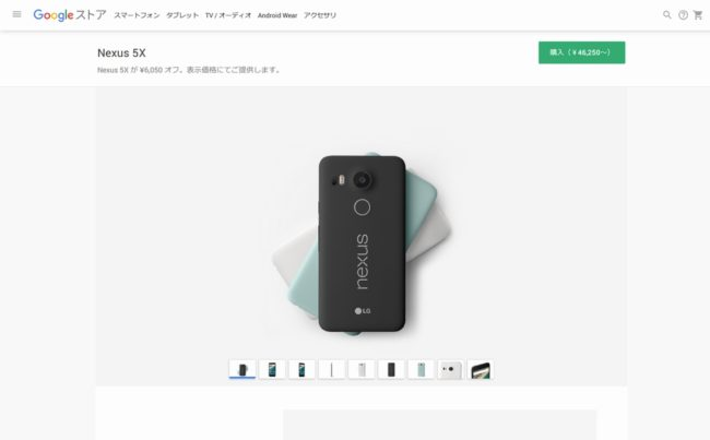 GoogleストアのNexus5X