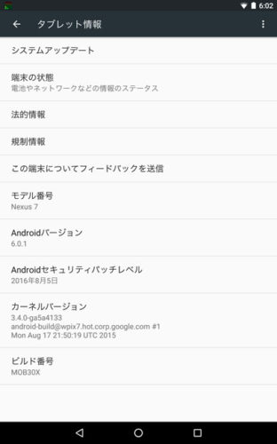 Android6.0.1