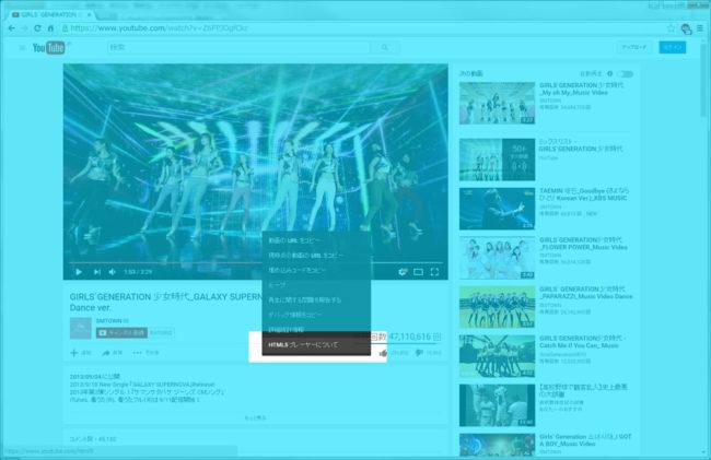 ChromeでHTML5形式の動画